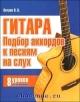 Гитара. Подбор аккордов к песням на слух. 8 уроков для начинающих
